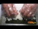 Как делать суши))