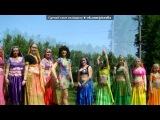 «В Мире Танца - МАЙ 2014 - на природе для документального фильма» под музыку Lionel Richie - I Love You. Picrolla