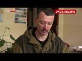 Славянск. Интервью со Стрелковым Игорем Ивановичем 07.06.2014