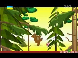 Маша і ведмідь маша и медведь