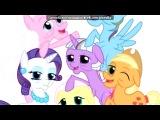 «Со стены пони» под музыку Мой маленький пони  - Кейдес и Кризалис. Picrolla